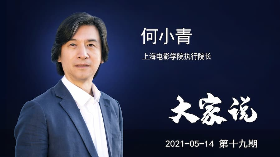 室内设计师-上海电影学院执行院长何小青